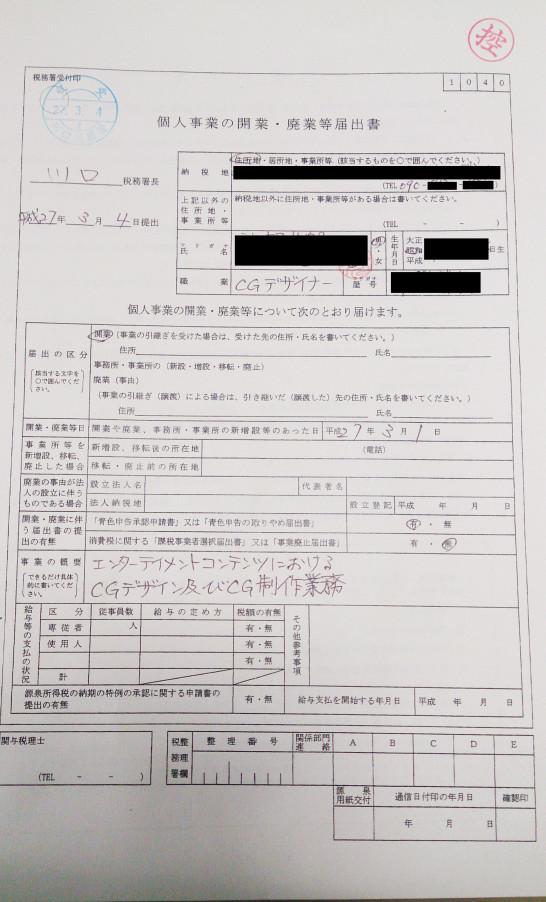個人事業の開業・廃業等届出書.jpg