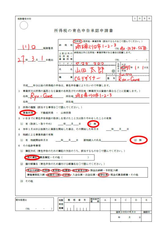 所得税の青色申告申請書.jpg