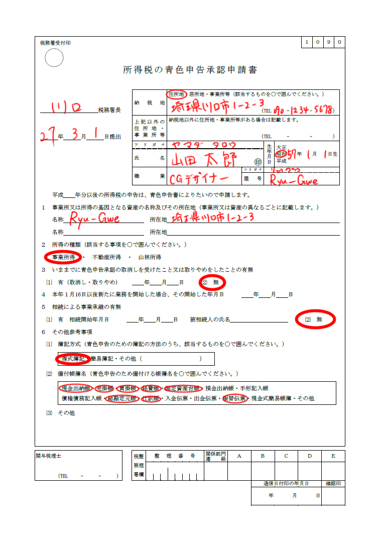 申請 書 承認 の 所得税 申告 青色