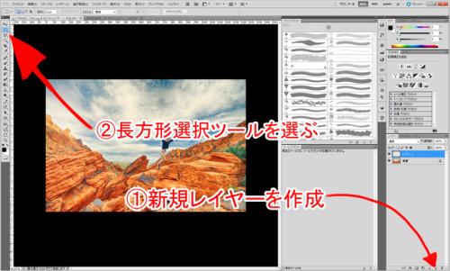photoshopで枠線を簡単に引く方法_02