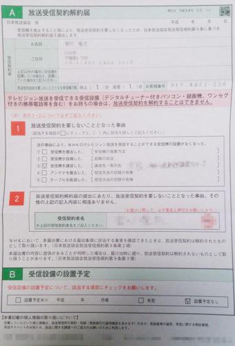 NHK解約_1