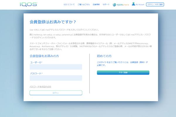iqos-online-diagnosis02