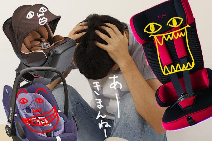2人目チャイルドシート_eye