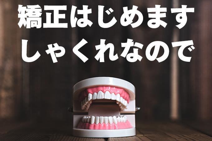 歯列矯正アイキャッチ